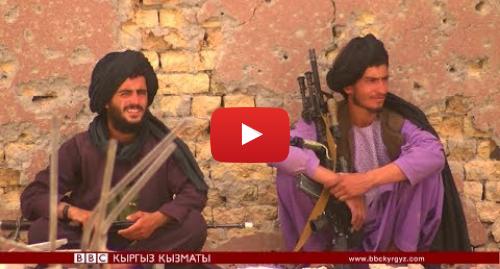 Youtube постту BBC News Кыргыз жазды: Талиптер өлкөсүндө жашоо кандай?- BBC Kyrgyz