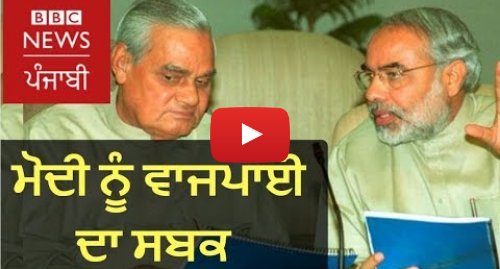 Youtube post by BBC News Punjabi: Vajpayee reminds Modi of 'Raj Dharma' after 2002 Gujarat riots  BBC News Punjabi