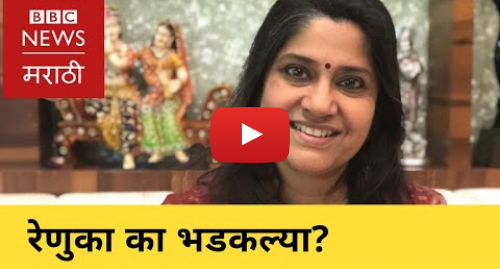 Youtube post by BBC News Marathi: Chowkidar  Why is Renuka Shahane objecting? चौकीदार मोहिमेवर रेणुका शहाणेंचा आक्षेप कशासाठी?