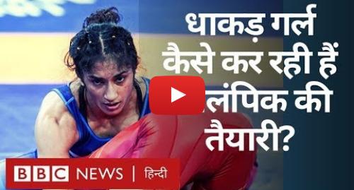 यूट्यूब पोस्ट BBC News Hindi: BBC Indian Sportswomen Of The Year  Vinesh Phogat Olympics का ख़्वाब पूरा कर पाएंगी?  (BBC Hindi)