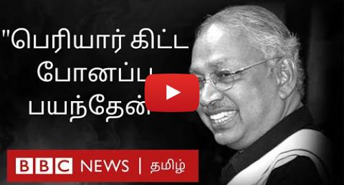 யூடியூப் இவரது பதிவு BBC News Tamil: Periyar தனக்கு வாரிசு இல்லை என கவலைபட்டதுண்டா? - K.Veeramani Interview | Last days of Periyar