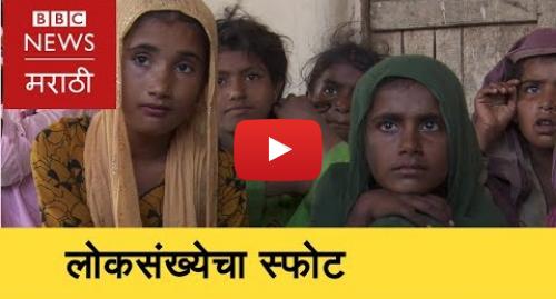 Youtube post by BBC News Marathi: Why Pakistan is facing Population Explosion? । पाकिस्तानात का वाढतेय लोकसंख्या?