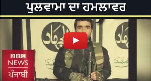 Youtube post by BBC News Punjabi: ਪੁਲਵਾਮਾ ਹਮਲਾ  ਜੈਸ਼ ਦਾ ਕਮਾਂਡੋ ਆਦਿਲ ਜਿਸਨੇ ਕਾਫਲੇ 'ਤੇ ਹਮਲਾ ਕੀਤਾ | BBC NEWS PUNJABI