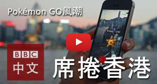 Youtube 用戶名 BBC News 中文: 香港玩家看Pokemon Go浪潮