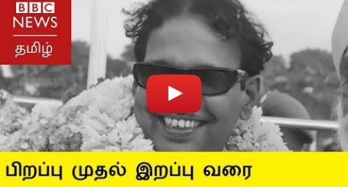யூடியூப் இவரது பதிவு BBC News Tamil: பிறப்பு முதல் இறப்பு வரை - கருணாநிதியின் வாழ்க்கை பயணம்
