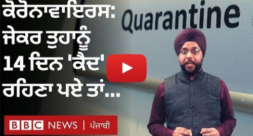 Youtube post by BBC News Punjabi: Coronavirus  ਸੈਲਫ ਕੁਆਰੰਟੀਨ ਕੀ ਹੁੰਦਾ ਹੈ, ਜਾਣੋ ਇਸ ਵੀਡੀਓ ਵਿੱਚ | BBC NEWS PUNJABI