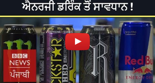 Youtube post by BBC News Punjabi: Are highly caffeinated energy drinks bad for children | BBC NEWS PUNJABI