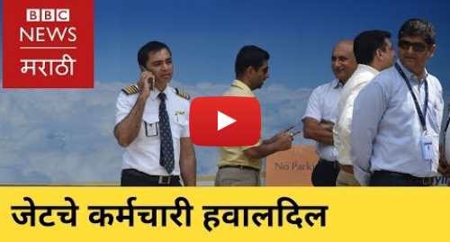 Youtube post by BBC News Marathi: Jet Airways employees protest in Mumbai and Delhi । जेट एअरवेजच्या कर्मचाऱ्यांचं आंदोलन