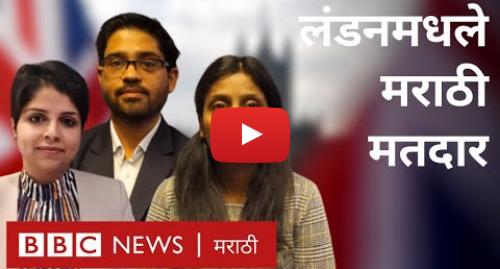 Youtube post by BBC News Marathi: मराठी ब्रिटिश मतदारांच्या काय आहेत निवडणुकीत अपेक्षा? | UK Elections  Maharashtrian Marathi Voters