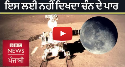 Youtube post by BBC News Punjabi: Significance of Chinese lunar rover's landing on the moon |  BBC NEWS PUNJABI