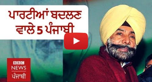 Youtube post by BBC News Punjabi: ਜਗਮੀਤ ਬਰਾੜ ਸਣੇ ਪੰਜਾਬ ਦੇ 5 ਸਿਆਸਤਦਾਨ ਜਿਨ੍ਹਾਂ ਨੇ ਪਾਰਟੀਆਂ ਵਾਰ-ਵਾਰ ਬਦਲੀਆਂ | BBC NEWS PUNJABI