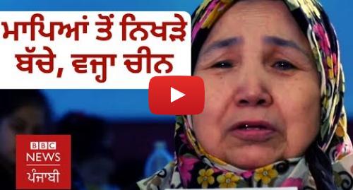Youtube post by BBC News Punjabi: ਚੀਨ ਮੁਸਲਮਾਨ ਮਾਪਿਆਂ ਤੇ ਬੱਚਿਆਂ ਨੂੰ ਵੱਖ ਕਿਉਂ ਕਰ ਰਿਹਾ I BBC NEWS PUNJABI
