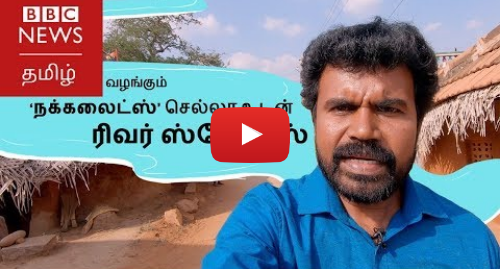 யூடியூப் இவரது பதிவு BBC News Tamil: காவிரியும், கண்ணீரும் - விவசாயிகள் நிலை குறித்து பிபிசி நேரடி ஆய்வு | Nakkalites |