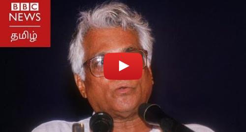 யூடியூப் இவரது பதிவு BBC News Tamil: ஜார்ஜ் பெர்ணான்டஸ் தமிழ் ஈழத்திற்கு ஆதரவு வழங்கிய சோஷியலிஸ்ட்
