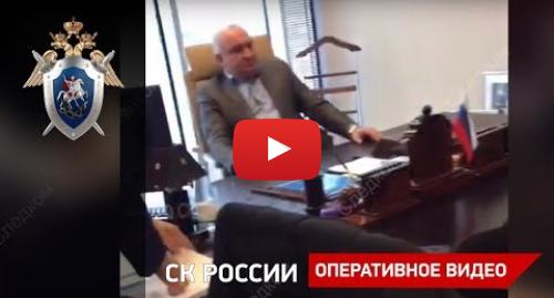 Youtube пост, автор: Следственный комитет Российской Федерации: Задержание отца сенатора Арашукова