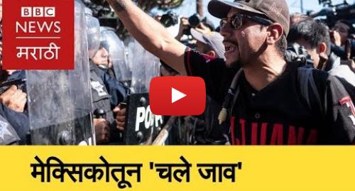 Youtube post by BBC News Marathi: Migrants Unwelcome in Mexico । स्थलांतरितांना मेक्सिकोतही विरोध  (BBC News Marathi)