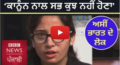 Youtube post by BBC News Punjabi: #IndiaElection2019  ਕੀ ਦੇਸ ਸਮਲਿੰਗੀਆਂ ਨੂੰ ਅਪਣਾਏਗਾ? | BBC NEWS PUNJABI