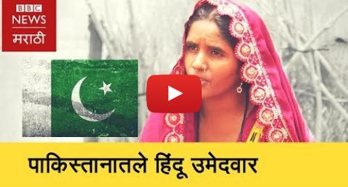 Youtube post by BBC News Marathi: Hindu Candidates in Pakistan Election Battlefield (BBC News Marathi)
