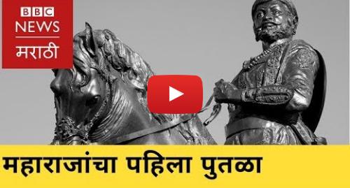Youtube post by BBC News Marathi: Shivaji Maharaj   First Statue inaugration | शिवाजी महाराज   पहिल्या पुतळ्याचा अनावरण समारंभ