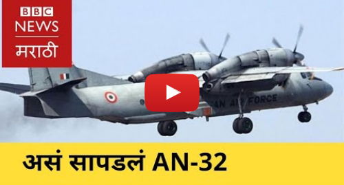 Youtube post by BBC News Marathi: This is how Missing An-32 aircraft found | कसं सापडलं AN-32 विमान