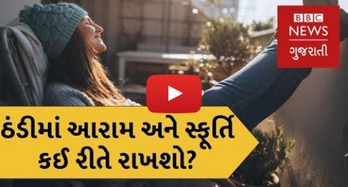 Youtube post by BBC News Gujarati: શિયાળામાં સ્ફૂર્તિલા રહેવાની 5 રીતો (બીબીસી ન્યૂઝ ગુજરાતી)