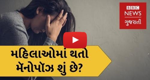 Youtube post by BBC News Gujarati: શું છે મૅનોપૉઝ? Women's Health   What is Menopause? (BBC News Gujarati)