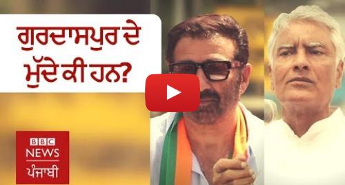Youtube post by BBC News Punjabi: ਗੁਰਦਾਸਪੁਰ ਦੇ ਲੋਕਾਂ ਦੀਆਂ ਆਸਾਂ ਅਤੇ ਮੁੱਦੇ ਕੀ ਹਨ?   BBC NEWS PUNJABI