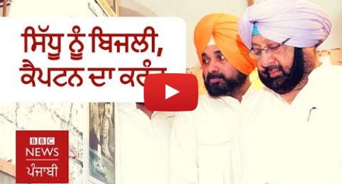 Youtube post by BBC News Punjabi: ਨਵਜੋਤ ਸਿੱਧੂ ਦਾ ਮਹਿਕਮਾ ਬਦਲ ਕੇ ਅਮਰਿੰਦਰ ਸਿੰਘ ਨੇ ਕੀ ਵਿਖਾਇਆ? I BBC NEWS PUNJABI