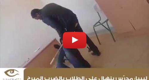 يوتيوب رسالة بعث بها Evisionmn رؤية الإمارات: مدرس في ليبيا ينهل على ٣ طلاب بالضرب