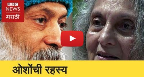 Youtube post by BBC News Marathi: Osho Rajneesh and Anand Sheela ओशो रजनीश आणि  आनंद शीला (BBC News Marathi)