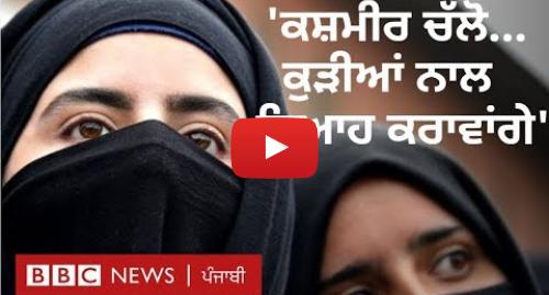 Youtube post by BBC News Punjabi: ਕਸ਼ਮੀਰ ਦੀਆਂ ਕੁੜੀਆਂ ਨਾਲ ਵਿਆਹ ਕਰਵਾਉਣ ਦੀਆਂ ਦਬੀਆਂ ਖੁਆਇਸ਼ਾਂ ਦੇ ਕਾਰਨ - ਬਲਾਗ   BBC NEWS PUNJABI