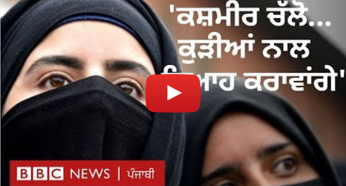 Youtube post by BBC News Punjabi: ਕਸ਼ਮੀਰ ਦੀਆਂ ਕੁੜੀਆਂ ਨਾਲ ਵਿਆਹ ਕਰਵਾਉਣ ਦੀਆਂ ਦਬੀਆਂ ਖੁਆਇਸ਼ਾਂ ਦੇ ਕਾਰਨ - ਬਲਾਗ | BBC NEWS PUNJABI