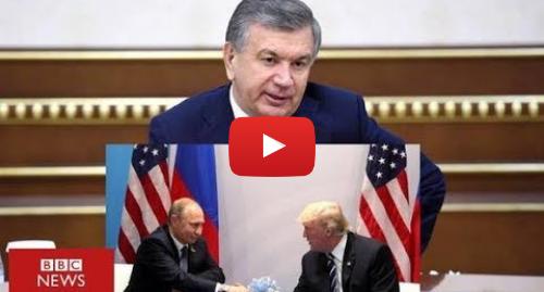 Youtube муаллиф BBC Uzbek: Тошкент, Москва, Вашингтон  Ўзбекистон АҚШ ва Россия ўртасида манёвр қила оладими?