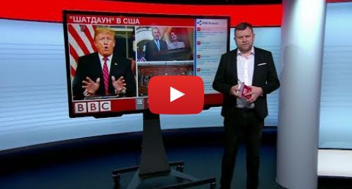 """Youtube пост, автор: BBC News - Русская служба: """"Шатдаун"""" в США  Трамп требует денег для мексиканской стены"""