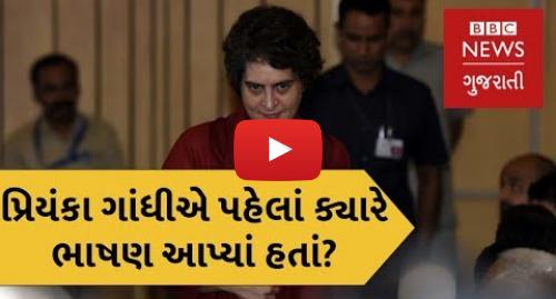 Youtube post by BBC News Gujarati: પ્રિયંકા ગાંધી વાડ્રા   સોનિયા-રાજીવનાં પુત્રી અને રાહુલ ગાંધીનાં બહેન