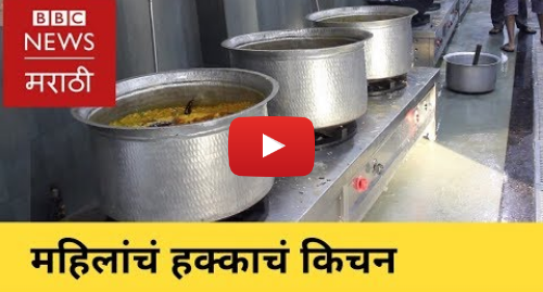 Youtube post by BBC News Marathi: Women's Day   Kitchen that makes Women Independent | महिलांना स्वातंत्र्य देणारं किचन