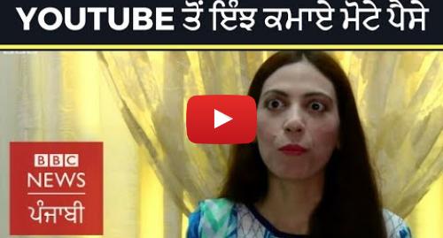 Youtube post by BBC News Punjabi: Pakistan's YouTube golden button winner Amna Riaz | BBC NEWS PUNJABI