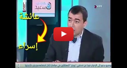 يوتيوب رسالة بعث بها HONA - هـنـا: شيعة لبنان | وزير الطاقة   باخرة تركيا تغير إسمها من عائشة إلى إسراء لإعتبارات مناطقية