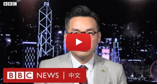 Youtube 用户名 BBC News 中文: 楊岳橋:雙普選是北京對香港的承諾- BBC News 中文  逃犯條例 一國兩制 