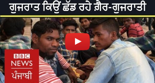 Youtube post by BBC News Punjabi: Why workers from UP-Bihar are leaving Gujarat?   BBC NEWS PUNJABI