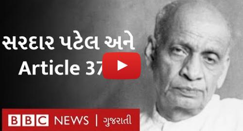 Youtube post by BBC News Gujarati: Sardar Patel એ કઈ રીતે બંધારણમાં કલમ 370 ઉમેરાવી હતી?