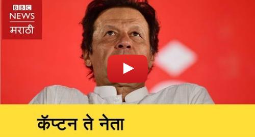Youtube post by BBC News Marathi: Imran Khan  Cricketer to Politican इम्रान खान   (BBC News Marathi)