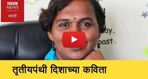 Youtube post by BBC News Marathi: Transgender Poet Disha Shaikh interview about Dr . Babasaheb Ambedkar