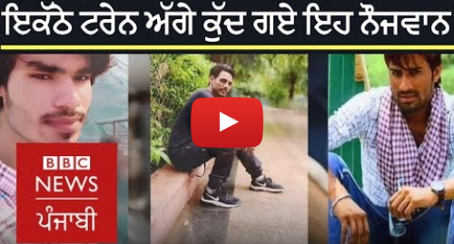 Youtube post by BBC News Punjabi: Alwar suicide  Why four friends jumped in front of the train | BBC News Punjabi