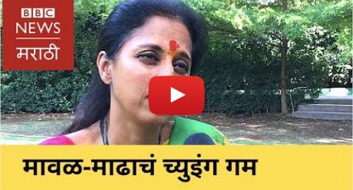 Youtube post by BBC News Marathi: Supriya Sule   Modi is attacking Pawar to grab headlines | हेडलाईनसाठी मोदींची पवारांवर टीका