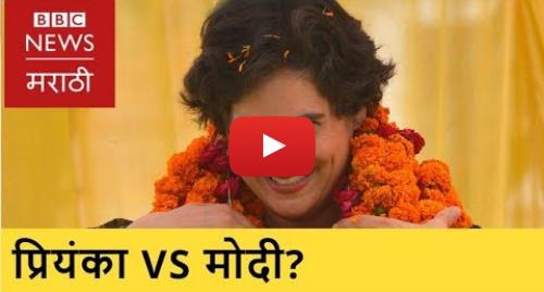Youtube post by BBC News Marathi: Priyanka Gandhi in politics - What does it mean? | प्रियंका गांधी सक्रिय राजकारणात