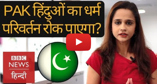 यूट्यूब पोस्ट BBC News Hindi: Issue of forced conversion of Hindus in Pakistan (BBC Hindi)