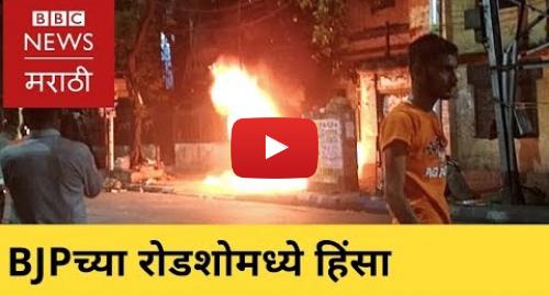 Youtube post by BBC News Marathi: अमित शहा यांच्या कोलकाता रोडशो मध्ये हिंसांचार | Bengal  Amit Shah's Kolkata roadshow turns violent