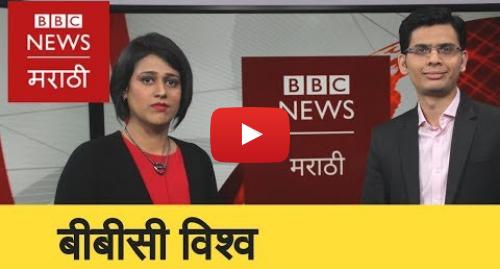 Youtube post by BBC News Marathi: बीबीसी विश्व   पहिलं मराठी डिजिटल बुलेटिन | BBC Vishwa   Marathi digital bulletin