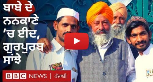 Youtube post by BBC News Punjabi: Nankana Sahib special  ਜਿੱਥੇ ਮੁਸਲਮਾਨ ਮਨਾਉਂਦੇ ਗੁਰਪੁਰਬ, ਸਿੱਖ ਮਨਾਉਂਦੇ ਈਦ I BBC NEWS PUNJABI